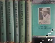 Събрани съчинения в осем тома. Том 3-8