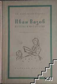 Иван Вазов - детство и юношество