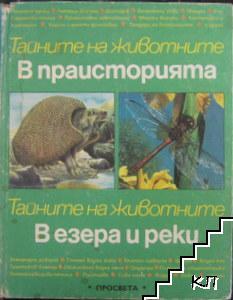 Тайните на животните. Том 1: В праисторията. В езера и реки