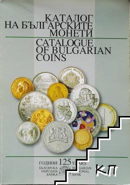 Каталог на българските монети 1879-2004 / Catalogue of Bulgarian Coins 1879-2004
