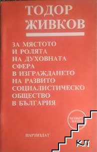 За мястото и ролята на духовната сфера в изграждането на развито социалистическо общество в България