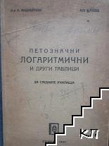 Петозначни логаритмични и други таблици