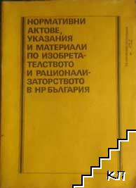 Нормативни актове, указания и материали по изобретателството и рационализаторството в НР България