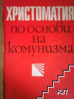 Христоматия по основи на комунизма