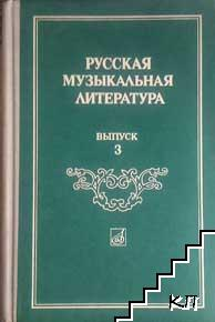 Русская музыкальная литература. Вып. 3