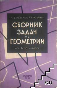 Сборник задач по геометрии для 6.-8. класса