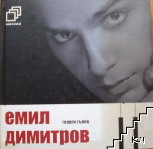 Емил Димитров +CD