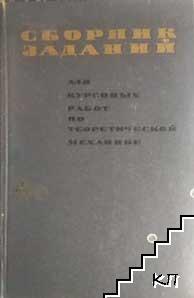 Сборник заданий для курсовых работ по теоретической механике