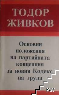Основни положения на партийната концепция за новия Кодекс на труда
