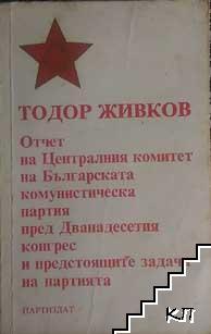 Отчет на централния комитет на Българската комунистическа партия пред Дванадесетия конгрес и предстоящите задачи на партията