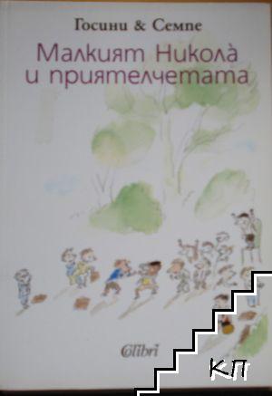 Малкият Никола и приятелчетата
