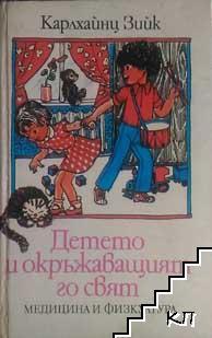 Детето и окръжаващият го свят