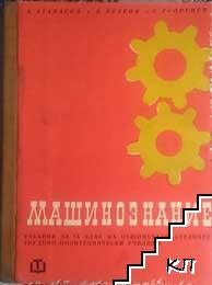 Машинознание. Учебник за 9. клас на общообразователните трудово-политехнически училища