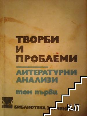 Творби и проблеми. Литературни анализи в три тома. Том 1-2