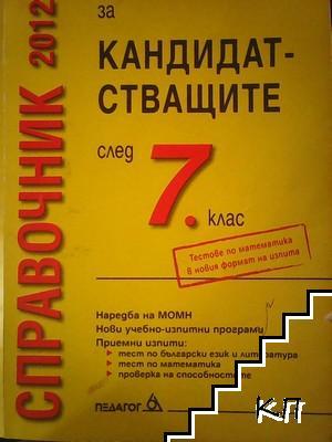 Справочник 2012 за кандидатстващите след 7. клас