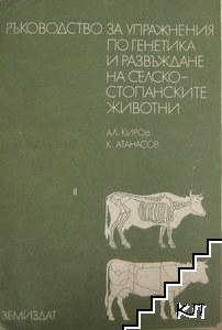 Ръководство за упражнения по генетика и развъждане на селскостопанските животни