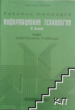 Работна тетрадка по информационни технологии за 9. клас