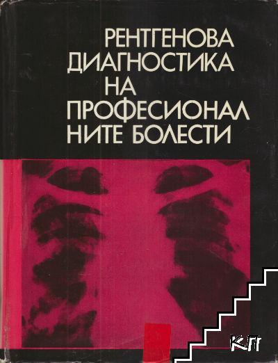 Рентгенова диагностика на професионалните заболявания