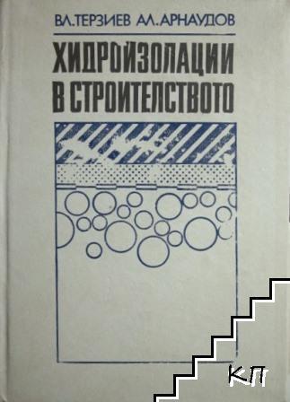 Хидроизолации в строителството