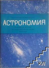 Астрономия за 9. клас
