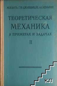 Теоретическая механика в примерах и задачах. Том 2: Динамика