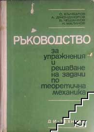 Ръководство за упражнения и решаване на задачи по теоретична механика