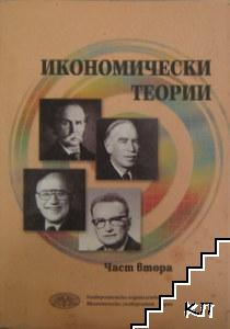 Икономически теории. Част 2: Етапи и школи в историята на икономическата теория