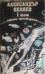 Избрани произведения. Том 1: Човекът амфибия. Изобретенията на професор Вагнер. Вечният хляб. Златната планина