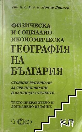 Физическа и социално-икономическа география на България
