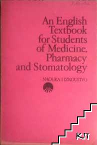 An English Textbook for students of Midicine, Pharmacy and Stomatology