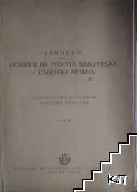 Записки по история на руската класическа и съветска музика. Том 2