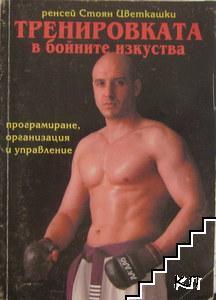 Тренировката в бойните изкуства