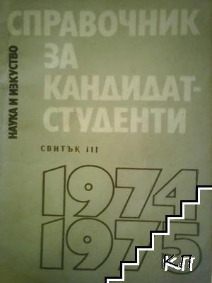 Справочник за кандидат-студенти. Свитък 3: 1974-1975