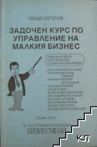 Задочен курс по управление на малкия бизнес. Част 1