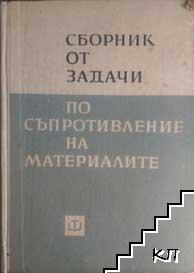 Сборник задачи по съпротивление на материалите