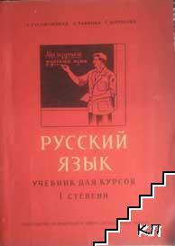 Русский язык. Учебник для курсов 1. степени