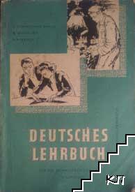 Deutsches Lehrbuch für die technischen schulen. Lehrjahr 2