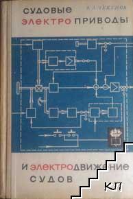 Судовые электроприводы и электродвижение судов