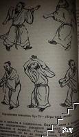 Кемпо. Традиции воинских искусств (Допълнителна снимка 1)