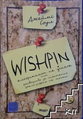Wishpin. Алгоритъмът на успеха
