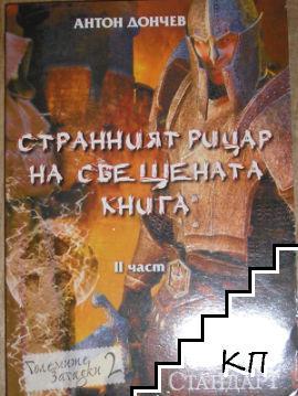 Странния рицар на свещената книга. Част 2