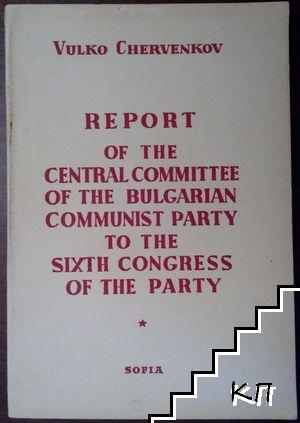 Report of the Central committee of the Bulgarian comunist patry to the Sixth congress of the party