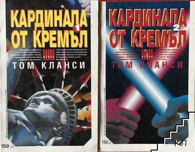 Кардинала от Кремъл. Книга 1-2