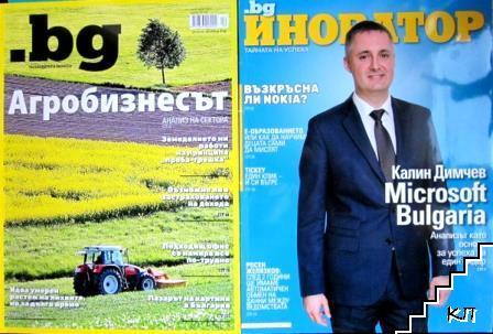 .bg Иноватор / .bg Агробизнесът. Бр. 4 / май-юли 2017