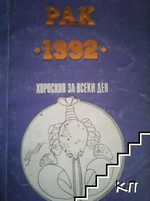 Рак 1992. Хороскоп за всеки ден
