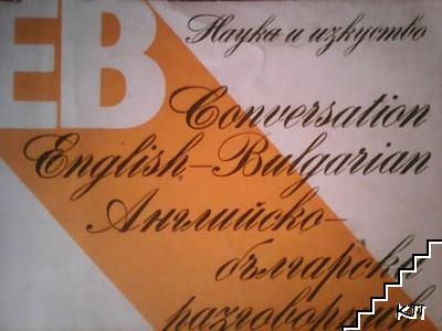 Conversation English-Bulgarian / Aнглийско-български разговорник