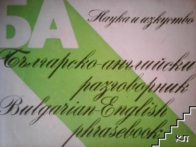 Българско-английски разговорник / Bulgarian-English phrasebook