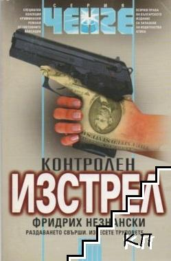 Контролен изстрел
