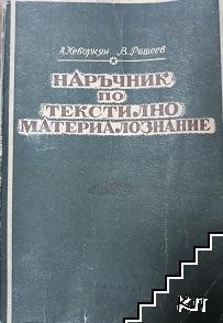 Наръчник по текстилно материалознание