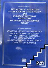 The National Minorities in the Balkans under the UN and European System of Protection of Human and Minorities Rights / Националните малцинства на балканот согласно на системот за заштита на човековите и малцински права на ООН и советот на Европа